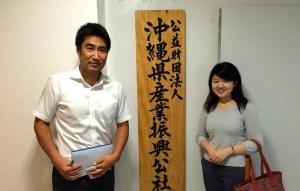 【インタビュー】公益財団法人 沖縄県産業振興公社