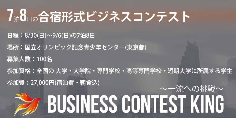 【イベント紹介】学生団体Business Contest KING 主催 ビジネスプランコンテスト