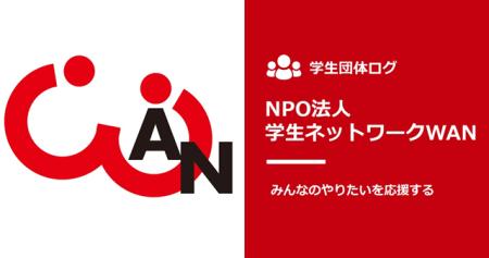 【学生団体ログ】NPO法人学生ネットワークWAN