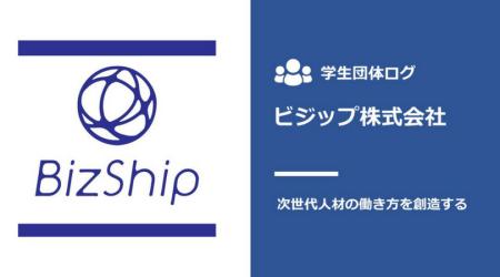 【学生団体ログ】ビジップ株式会社