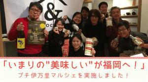 """「いまりの""""美味しい!""""が福岡へ」~プチ伊万里マルシェを実施しました~"""