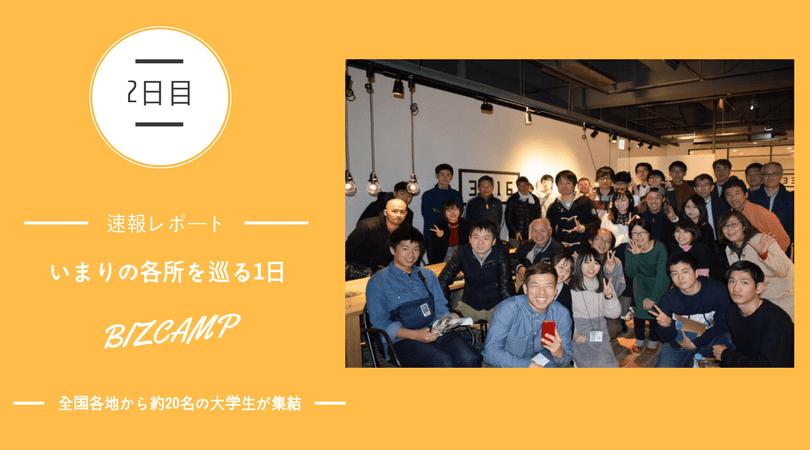 【速報】伊万里市内をフィールドワーク!BIZCAMP2日目