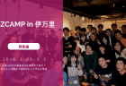 【総集編】BIZCAMP in 伊万里