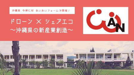 沖縄県で開催!ドローン×シェアエコ 〜沖縄県で新産業創造〜