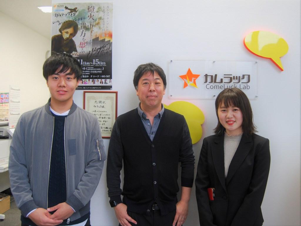 【ミライロしごと図鑑】株式会社カムラック
