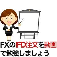 FXのIFD注文を動画で勉強しましょう