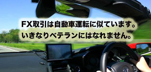 デイトレードは自動車運転に似ている