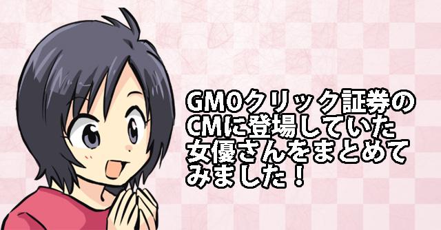GMOクリック証券のCM女優まとめ