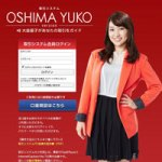 大島優子さんがCM出演FX会社外為オンライン!大島優子Ver.FX取引もできる!