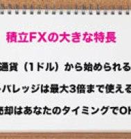 積立FXが魔法のようにお得な5つの理由!千円から積立を始めませんか?