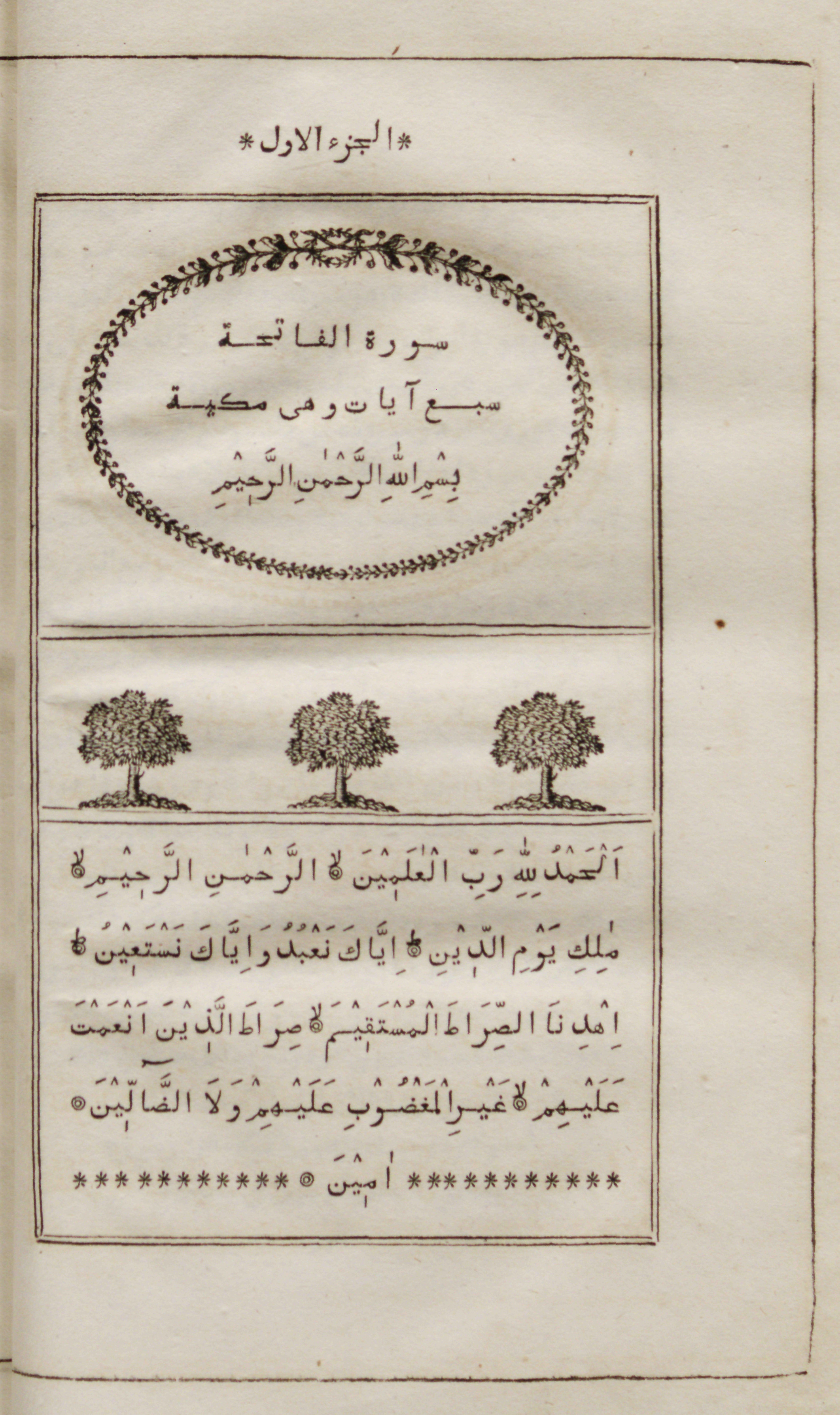 Early Arabic Printed Books from the British Library: Editor's highlights