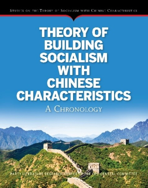"""The """"North–South"""" Problem in the Official Discourses of Chinese Leaders"""