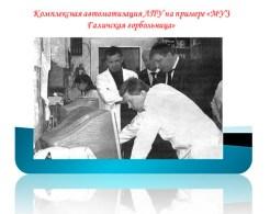 Информация по МИС «Интел-Клиника»