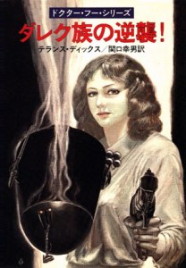 JAP-5-The Day of the Daleks-bookscover