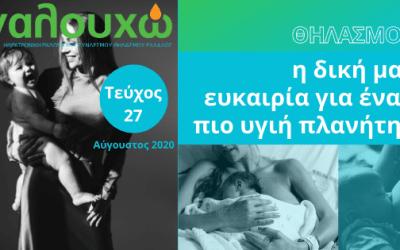 Τεύχος 27: Θηλασμός…η δική μας ευκαιρία για έναν πιο υγιή πλανήτη!