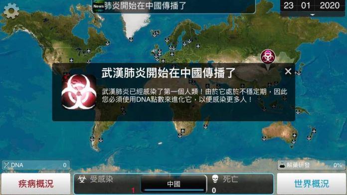 瘟疫公司 官方回應 中國 App Store 下架事件!
