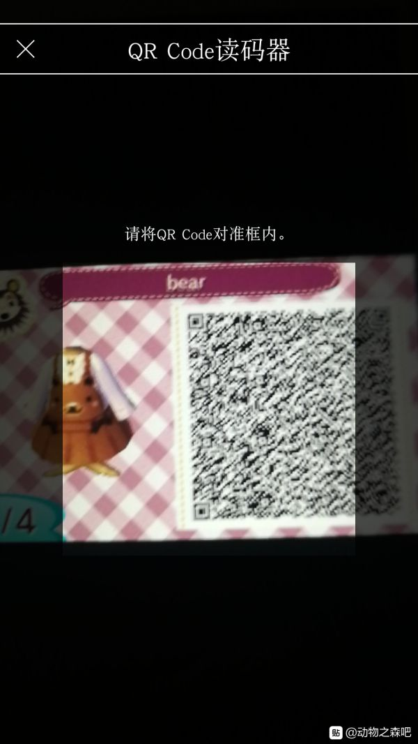 動物森友會QR Code怎麼用 動森QR Code衣服大全!