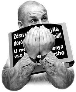 Защита компьютера от вирусов и других напастей — Обо всем ...