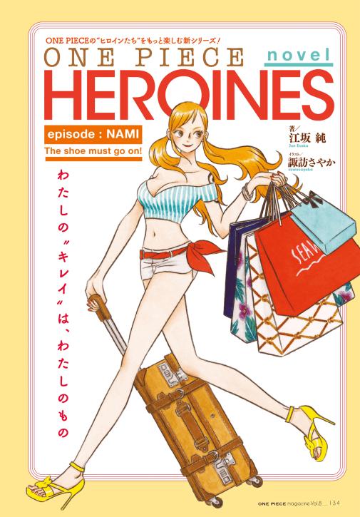 One Piece Novel Heroines Nami