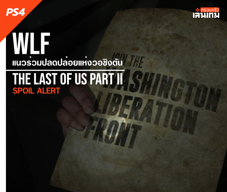 WLF The Last Of Us Part II