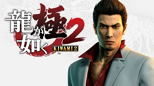 Yakuza-Kiwami-2-Announce_08-26-17