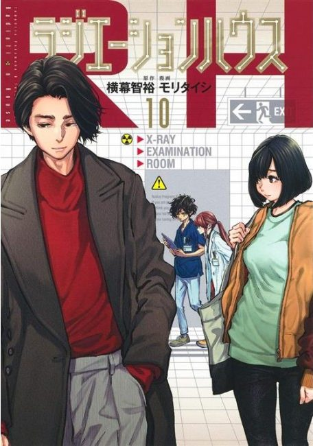 Radiation House Cover 10