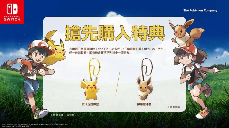 Preorder Bonus A Hong Kong Per Pokemon E Smash Bros