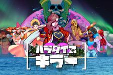 オープンワールド殺人ミステリー『パラダイスキラー』日本語版配信開始! Steam版は35%オフセール実施 画像
