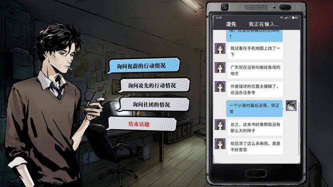 中華ゲーム見聞録:ビリビリ動畫がSteam參入!ミステリーADV ...
