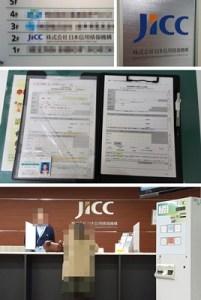 JICC情報開示