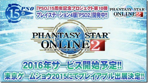 PhantasyStarOnline2PS4