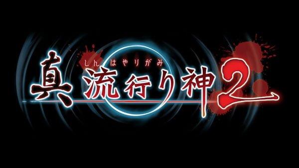 ShinHayarigami2