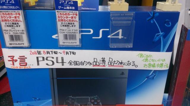 PS4ShortageJapan