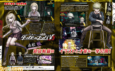 new-danganronpa-v3_fami-scan