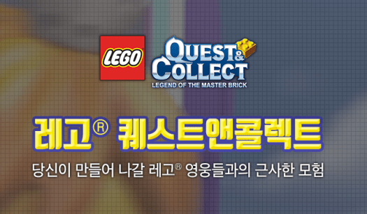 LEGO Quest & Collect by Nexon Scores Over 1 Million Downloads within 2 Weeks of Launch