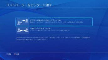 Play Station 4 firmware 2.0