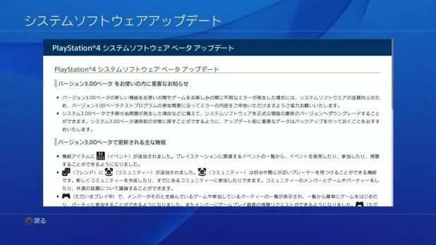 PlayStation 4 Firmware 3.0