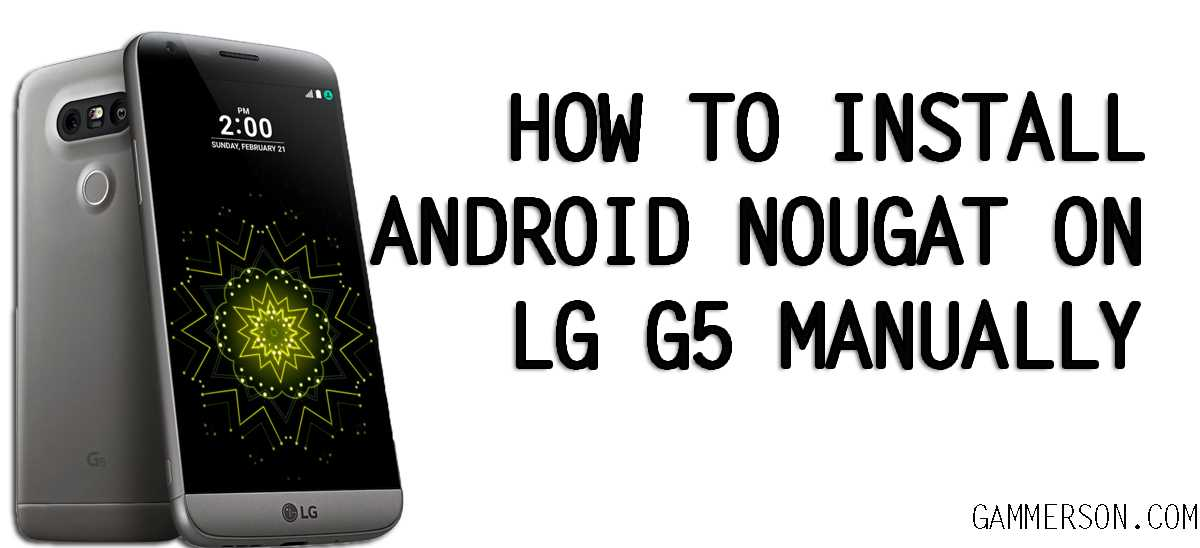 How to Update LG G5 to Android Nougat 7.0