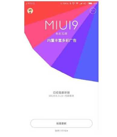 List of devices getting MIUI 9 Update