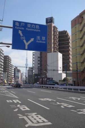 La toute premiere vision de Tokyo...
