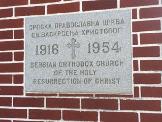 A stone commemorates the renovations done in 1954 to