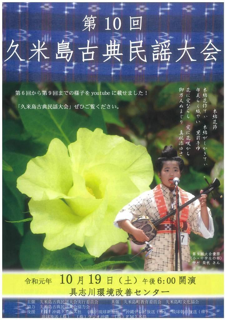 久米島古典民謡大会