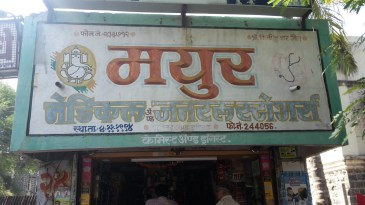 Sign outside the pharmacist in Dhule.