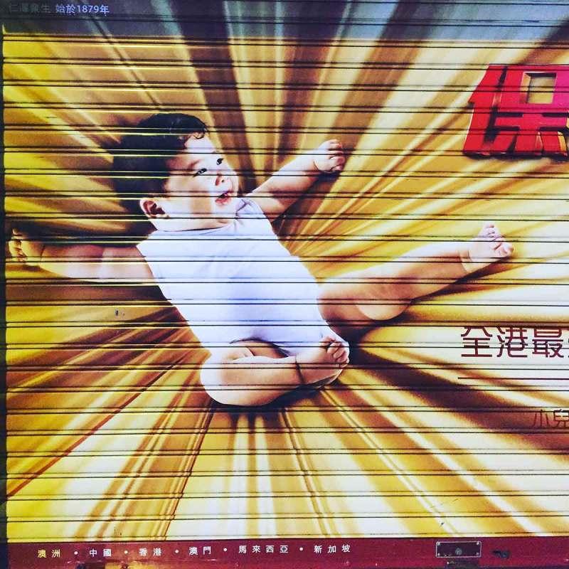 Hongkong Baby