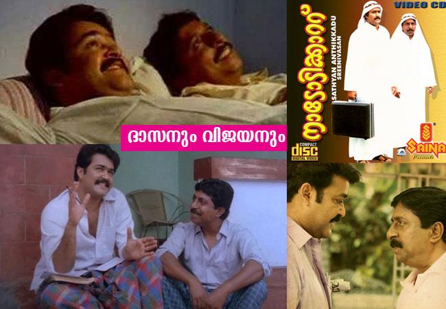 daasanum-vijayanum--second-part-or-sequel-coming-sson