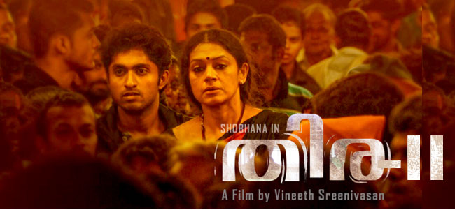 super-hit-malayalam-movie-thira-second-part-or-sequel-coming-sson