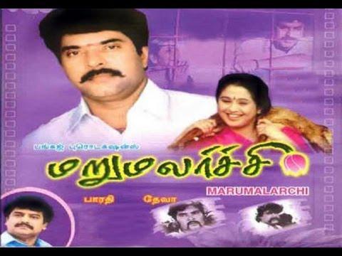 marumalarchi tamil movie