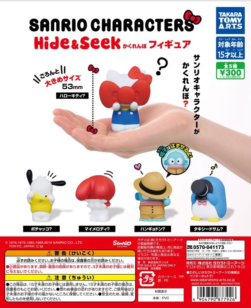 This image has an empty alt attribute; its file name is Gashapon-Sanrio-Characters-Hide-Seek-Figure-832x1024.jpg