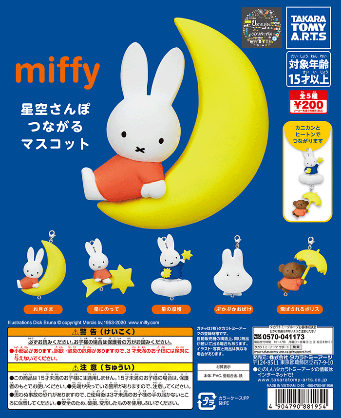 MIFFY WALKING IN THE STARRY SKY CONNECTABLE MASCOT MINI FIGURE SET OF 5 TAKARA