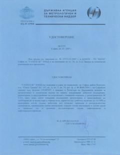 Certificate of SAMTS